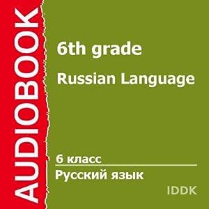 Russian Language for 6th Grade [Russian Edition] | [S. Stepnoy]