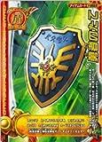 ドラゴンクエスト モンスターバトルロードII 第五章 勇者のたて 【ロト】 I-050II