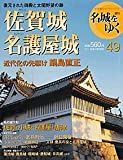 名城をゆく 第49号 05年1月18日発売 佐賀城・名護屋