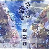 「怒首領蜂大往生・ケツイ~絆地獄たち~」オリジナルサウンドトラック