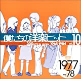 僕たちの洋楽ヒット Vol.10 1977~78