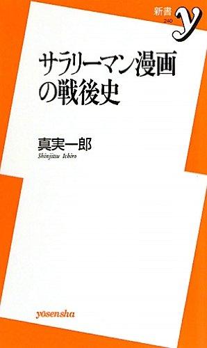サラリーマン漫画の戦後史 (新書y)