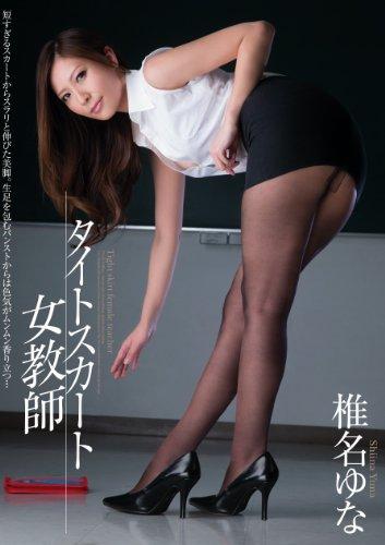 タイトスカート女教師 椎名ゆな ムーディーズ [DVD]