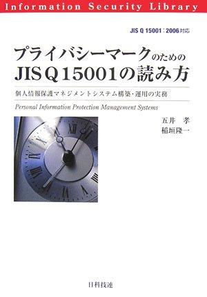 プライバシーマークのためのJIS Q 15001の読み方