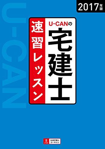 2017年版 U-CANの宅建士 速習レッスン (ユーキャンの資格試験シリーズ)