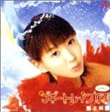 シングルV 「ブギートレイン'03」 [DVD]