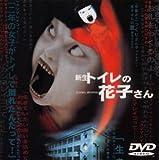 Image de 新生 トイレの花子さん [DVD]