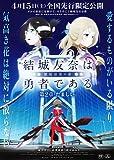 結城友奈は勇者である -鷲尾須美の章- 第2章「たましい」