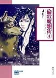 倫敦魔魍街 (4) (ソノラマコミック文庫)