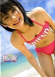 嗣永桃子写真集『桃の実』(DVD付)