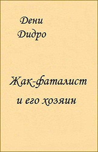Старинное  древнеевропейская литература  жак-фаталист