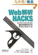 Web解析Hacks ―オンラインビジネスで最大の効果をあげるテクニック & ツール