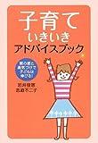 子育ていきいきアドバイスブック―親の愛と勇気づけで子どもは伸びる!