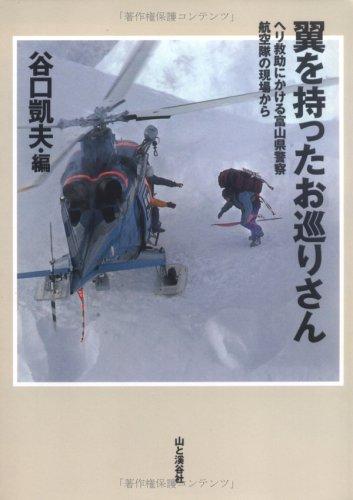 翼を持ったお巡りさん—ヘリ救助にかける富山県警察航空隊の現場から
