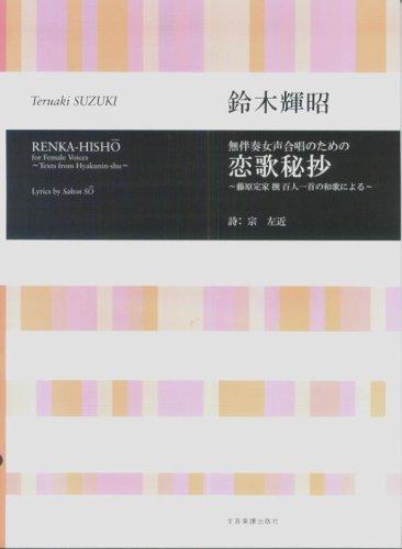 鈴木輝昭 無伴奏女声合唱のための 恋歌秘抄~藤原定家 撰 百人一首の和歌による~