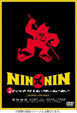 NIN × NIN 忍者ハットリくん THE MOVIE プレミアム・エディション [DVD]