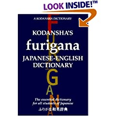 Kodansha's Furigana: Japanese-English Dictionary