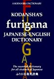 Kodansha's Furigana: Japanese-English Dictionary (4770019831) by [???]