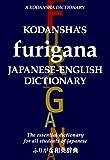 Kodansha's Furigana Japanese-English Dictionary (A Kodansha dictionary) (4770019831) by Kodansha International