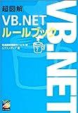 超図解 VB.NETルールブック (超図解シリーズ)