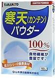 山本漢方製薬 寒天パウダー 50g