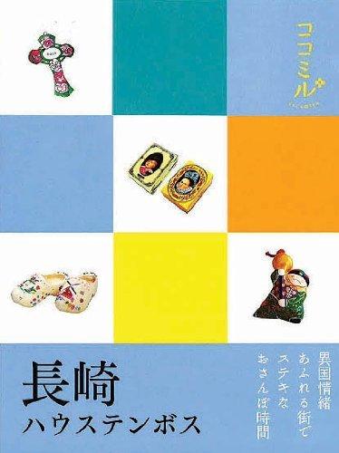 長崎 ハウステンボス (ココミル)