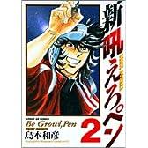 新吼えろペン 2 (サンデーGXコミックス)