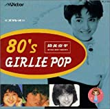 筒美京平 ULTLA BEST TRACKS / 80's GIRLIE POP