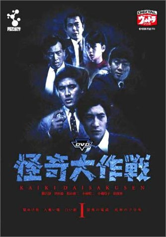 DVD 怪奇大作戦 Vol.1