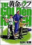 黄金のラフ―草太のスタンス (2) (ビッグコミックス)