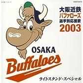 大阪近鉄バファローズ 選手別応援歌2003