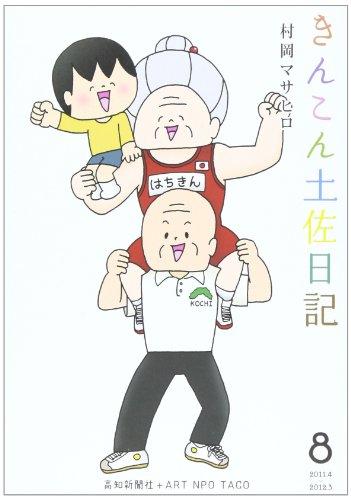 きんこん土佐日記 第8巻(2011.4→2012