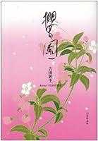 櫻の園 白泉社文庫