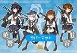 ブシロード サプライセット 艦隊これくしょん~艦これ~ 『第六駆逐艦隊』 ラバーマット+ラバーマットケース  コミケ