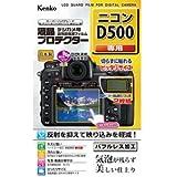 Kenko Tokina 液晶プロテクター ニコン D500用 KLP-ND500