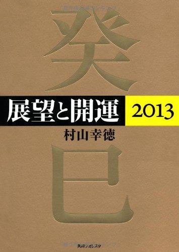 展望と開運2013 (角川フォレスタ)