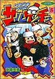 サルゲッチュウキウキ大作戦! 5 (てんとう虫コミックススペシャル)