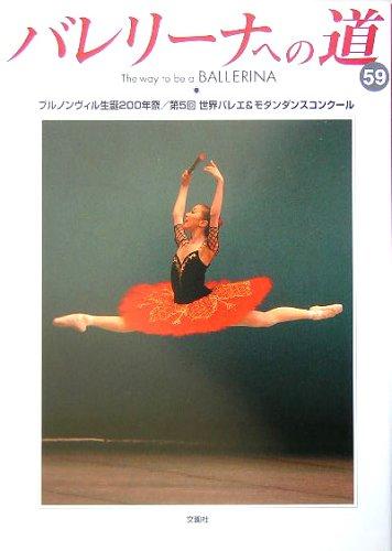 バレリーナへの道〈59〉ブルノンヴィル生誕200年祭/第5回世界バレエ&モダンダンスコンクール