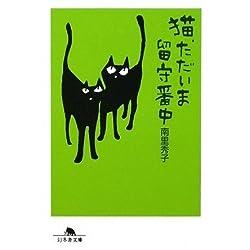 猫、ただいま留守番中 (幻冬舎文庫)