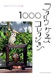 フクロウグッズ・コレクション1000