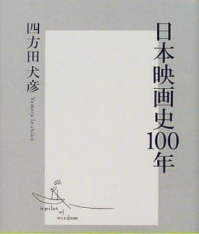 日本映画史100年 (集英社新書)