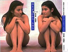 ゆり子・ひかり きせき 1987‐1996
