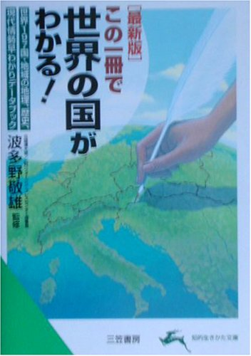 この一冊で世界の国がわかる!