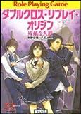 ダブルクロス・リプレイ・オリジン 残酷な人形 (富士見ドラゴンブック)(矢野 俊策/F.E.A.R.)