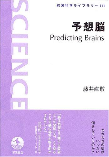 岩波科学ライブラリー 予想脳 Predicting Brains