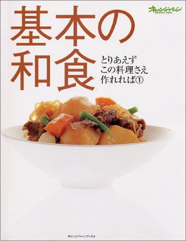 基本の和食