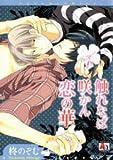 触れなば咲かん恋の華 / 柊 のぞむ のシリーズ情報を見る