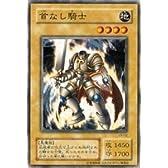 遊戯王カード 首なし騎士 LN-03N