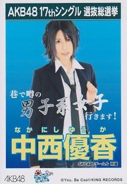 AKB48公式生写真17thシングル選抜総選挙【中西優香】