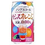 サンガリア ノンアルコール カクテルテイスト カシスオレンジ 350g缶×24本 / サンガリア